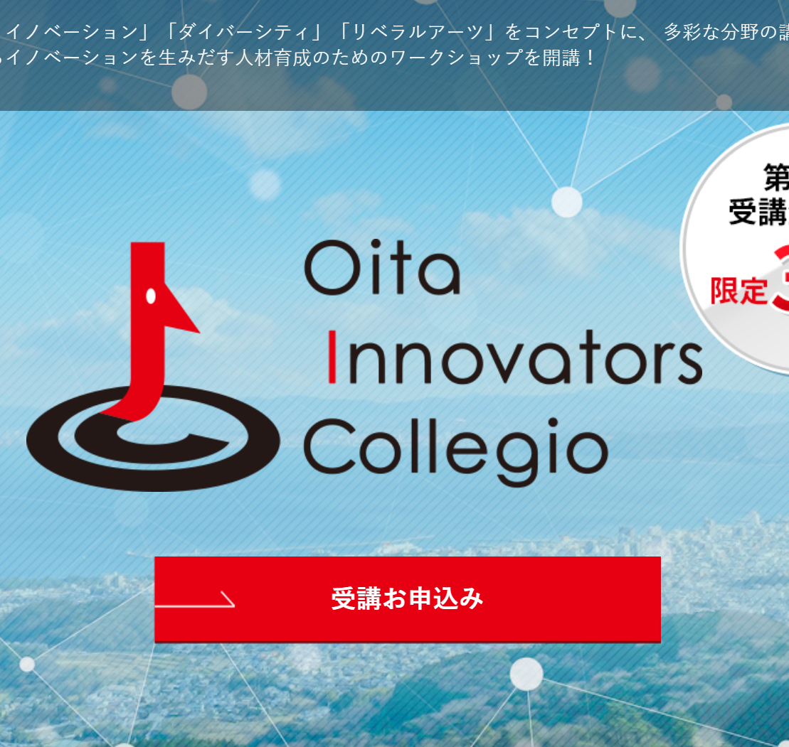 2019-5-25 大分の未来を創造するイノベーターの育成 – Oita Innovators Collegioに講師として参加