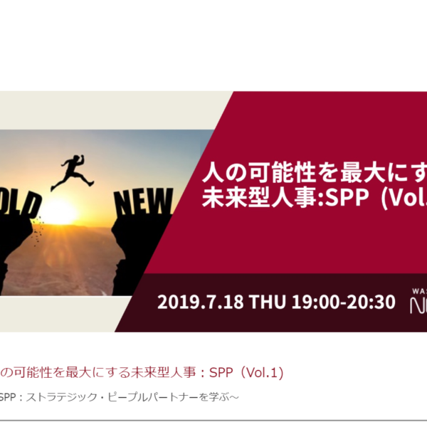 2019-7-18 & 2019-8-28 WASEDA NEO 人の可能性を最大にする未来型人事:SPP 講座を開講します!