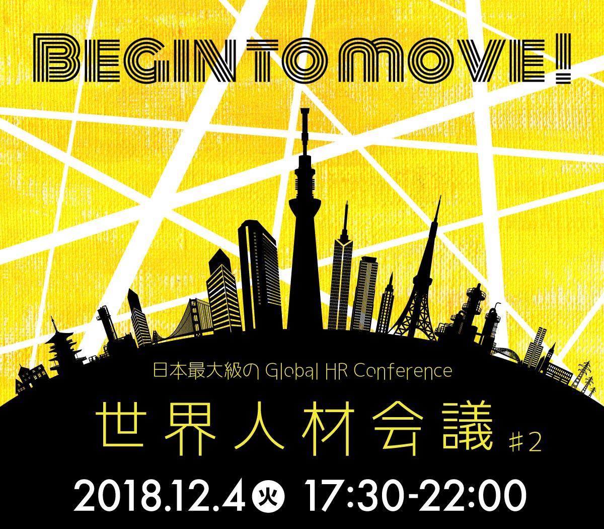 2018-12-4 世界人材会議♯2【日本最大級のGlobal HR Conference】に志水がパネリストとして登壇