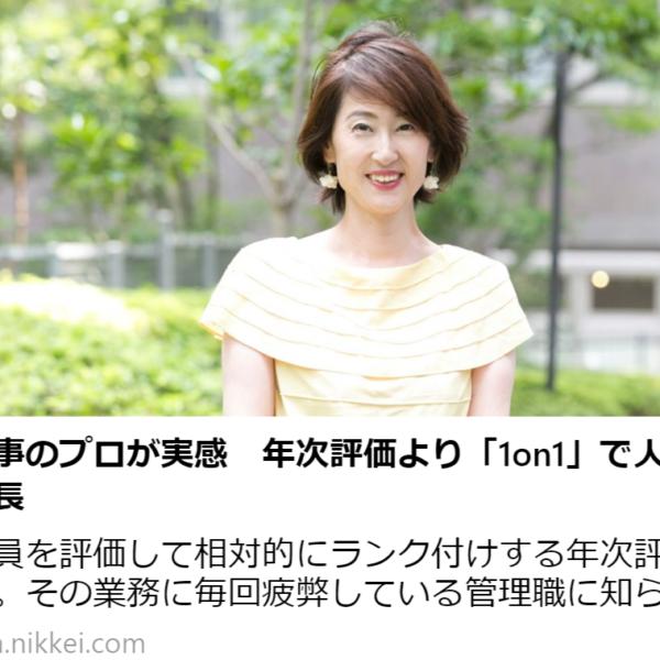 コラム:日経ARIA 人事のプロが実感 年次評価より「1on1」で人は成長