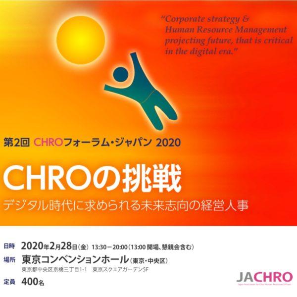 2020-2-28 第2回 CHROフォーラム・ジャパン 2020に志水がパネリストとして登壇します