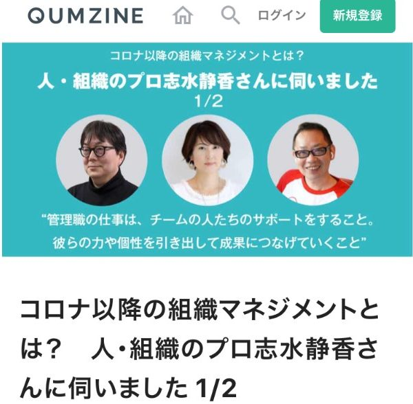 志水静香 インタビュー: QUMZINE コロナ以降の組織マネジメントとは? 前編