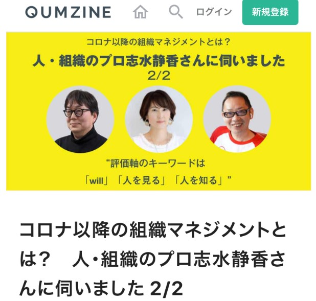 志水静香 インタビュー: QUMZINE コロナ以降の組織マネジメントとは? 後編
