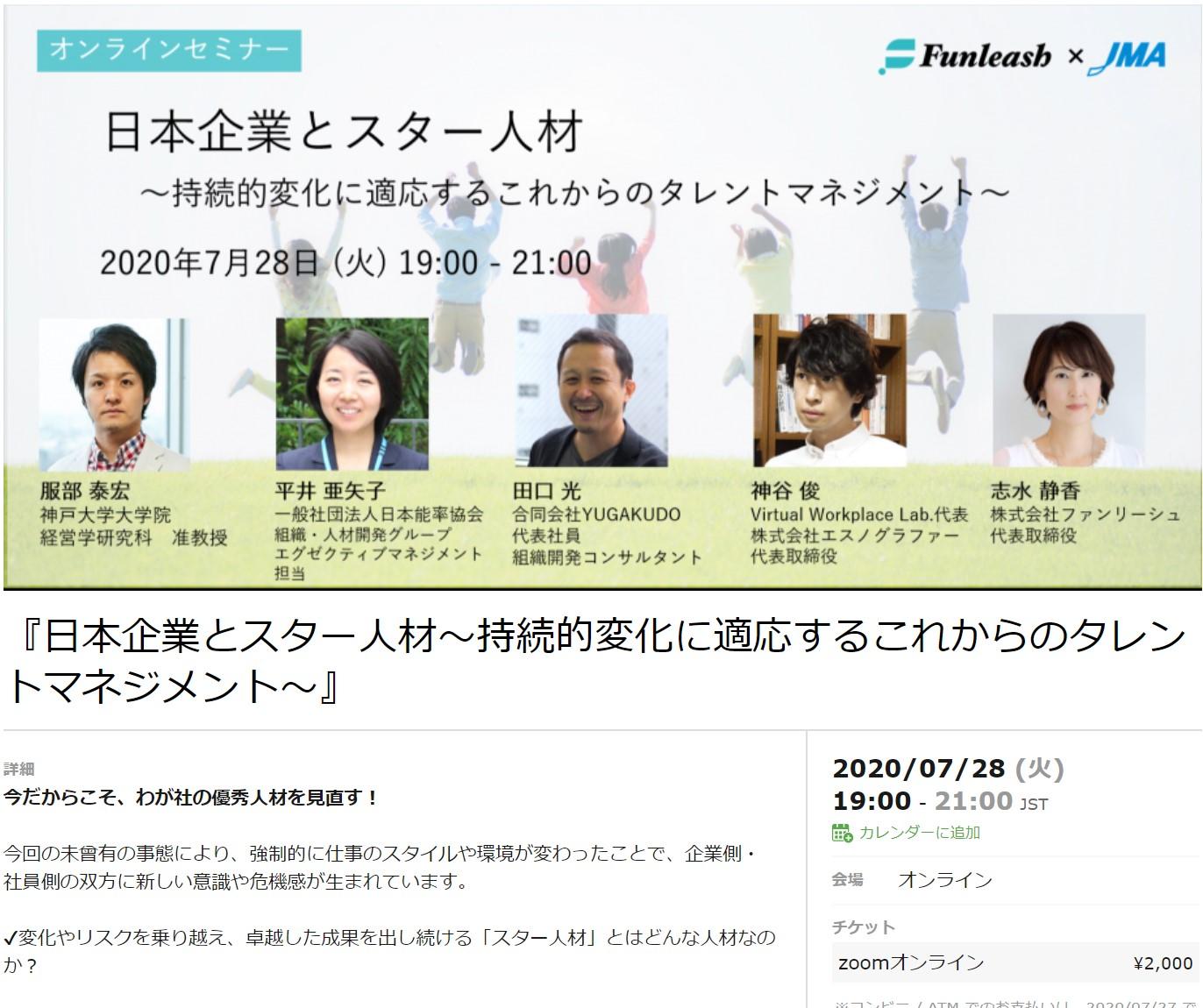 2020-07-28 ファンリーシュイベント:日本企業とスター人材~持続的変化に適応するこれからのタレントマネジメント~