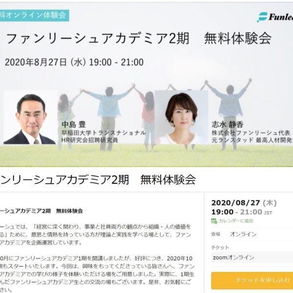 2020-08-27 ファンリーシュアカデミア2期 無料体験会