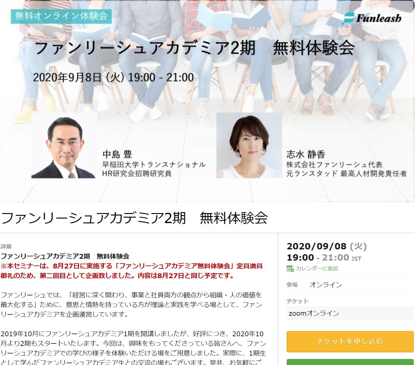 2020-09-08 ファンリーシュアカデミア2期 無料体験会 第二弾