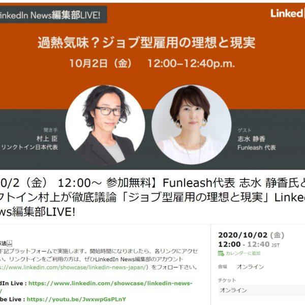 2020-10-02 志水 静香とリンクトイン代表 村上氏が徹底議論「ジョブ型雇用の理想と現実」LinkedIn News編集部LIVE!