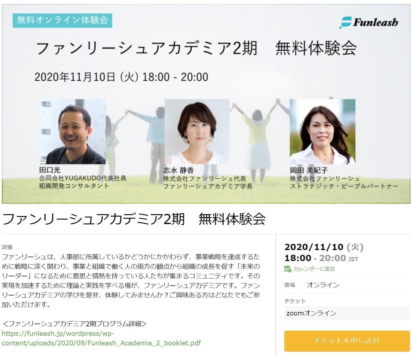 2020-11-10 ファンリーシュアカデミア2期 無料体験会