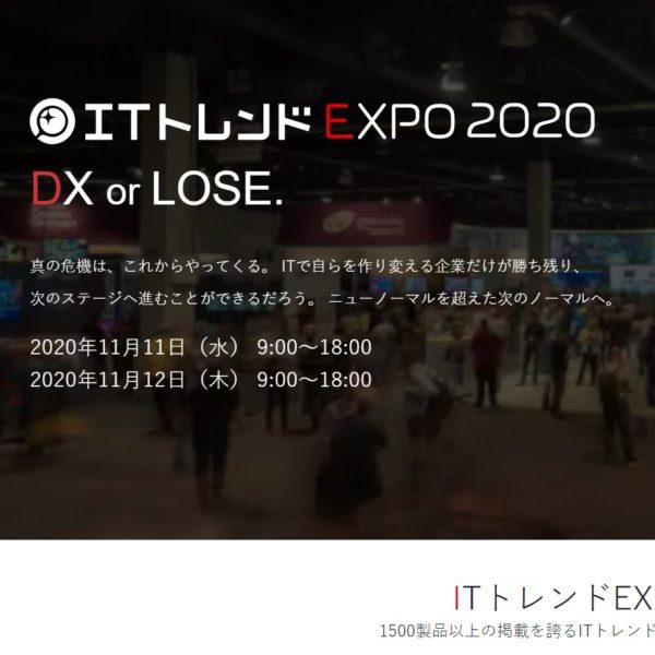 2020-11-11 ITトレンドEXPO 【New Work Style 「流行」ではなく「本質的」な働き方の変化とは】 に志水がゲストスピーカーとして登壇します
