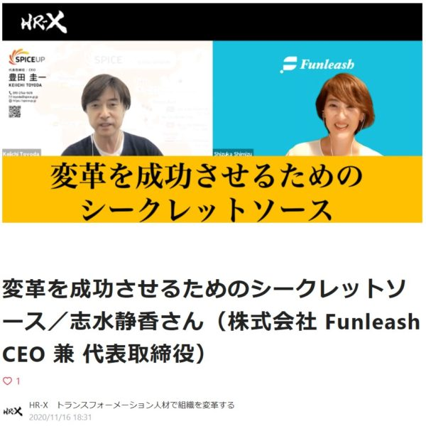 ファンリーシュ代表 志水静香 & スパイスアップ・ジャパン代表 豊田様 対談:変革を成功させるためのシークレットソース