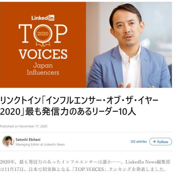 ファンリーシュ代表 志水静香がリンクトイン「インフルエンサー・オブ・ザ・イヤー2020」最も発信力のあるリーダー10人に選出されました。