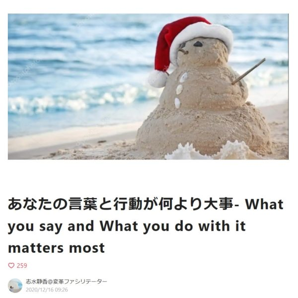 志水note: あなたの言葉と行動が何より大事- What you say and What you do with it matters most
