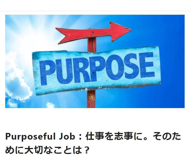 岡田美紀子note記事:Purposeful Job:仕事を志事に。そのために大切なことは?