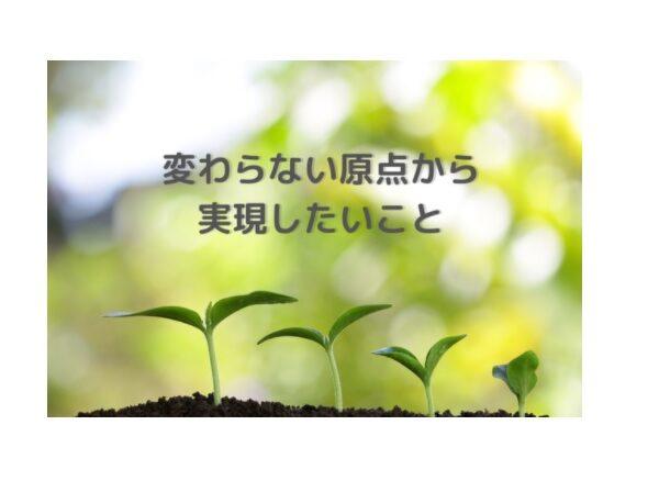 岡田美紀子インタビュー:一歩を踏み出す経験から、一人ひとりが想いのある「志事」を生きる社会へ。