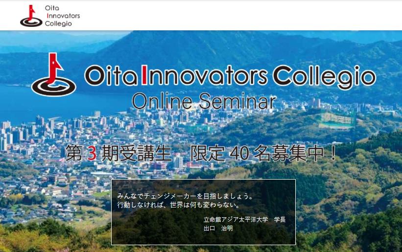 志水静香 登壇 2021年 6 月~2022年 3 月開講「OITA イノベーターズ・コレジオ 2021」応募申し込み期間は5 月末日迄