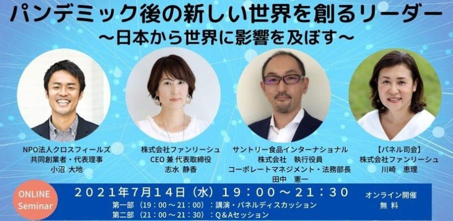 2021月07月14(水)開催「パンデミック後の新しい世界を創るリーダー ~日本から世界に影響を及ぼす~」ファンリーシュ主催セミナー
