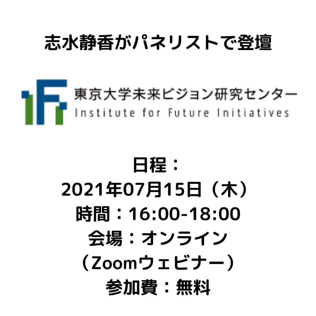 2021年07月15日(木)開催 志水静香がパネリスト登壇 東京大学未来ビジョン研究センター主催セミナー