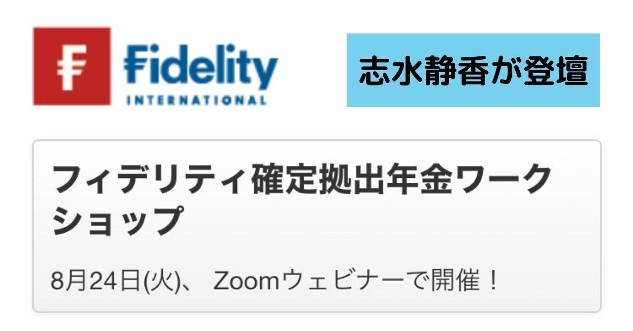 2021月08月24(火)開催「フィデリティ確定拠出年金ワークショップ」志水静香の登壇セミナー