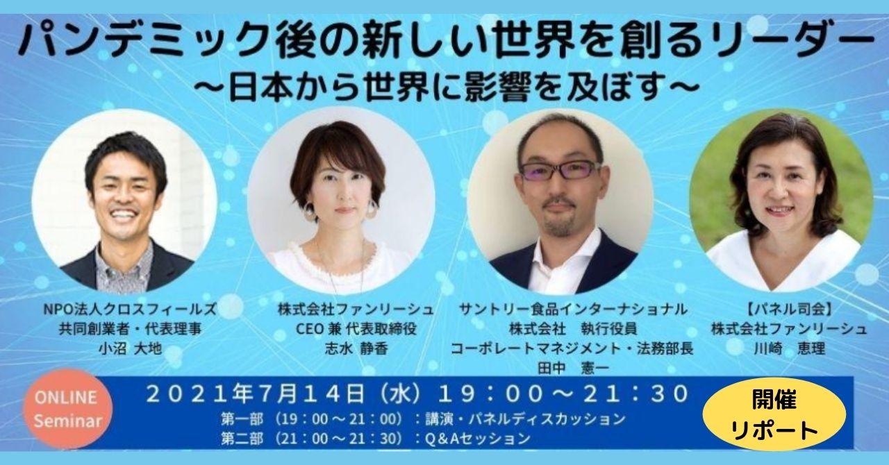開催リポート 2021年7月14日開催 ファンリーシュセミナー「パンデミック後の新しい世界を創るリーダー ~日本から世界に影響を及ぼす~」